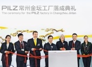 With an an official ceremony Pilz opens its first production site in Asia, in the Chinese city of Jintan. From left: Rachel Wang (General Manager of Pilz China), Li Hao (Deputy Mayor of Jintan), Thomas Pilz (Managing Partner of Pilz GmbH & Co. KG), Di Zhi Qiang (Mayor of Jintan), Renate Pilz (Chair of the Board, Pilz GmbH & Co. KG), Shen Xin Feng (Party Secretary of the Administrative Committee of JTDZ), Susanne Kunschert (Managing Partner of Pilz GmbH & Co. KG)